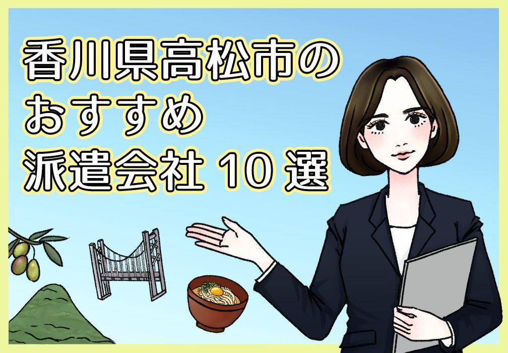 【WORKS】ビズヒッツ 人材派遣会社記事 挿絵イラスト