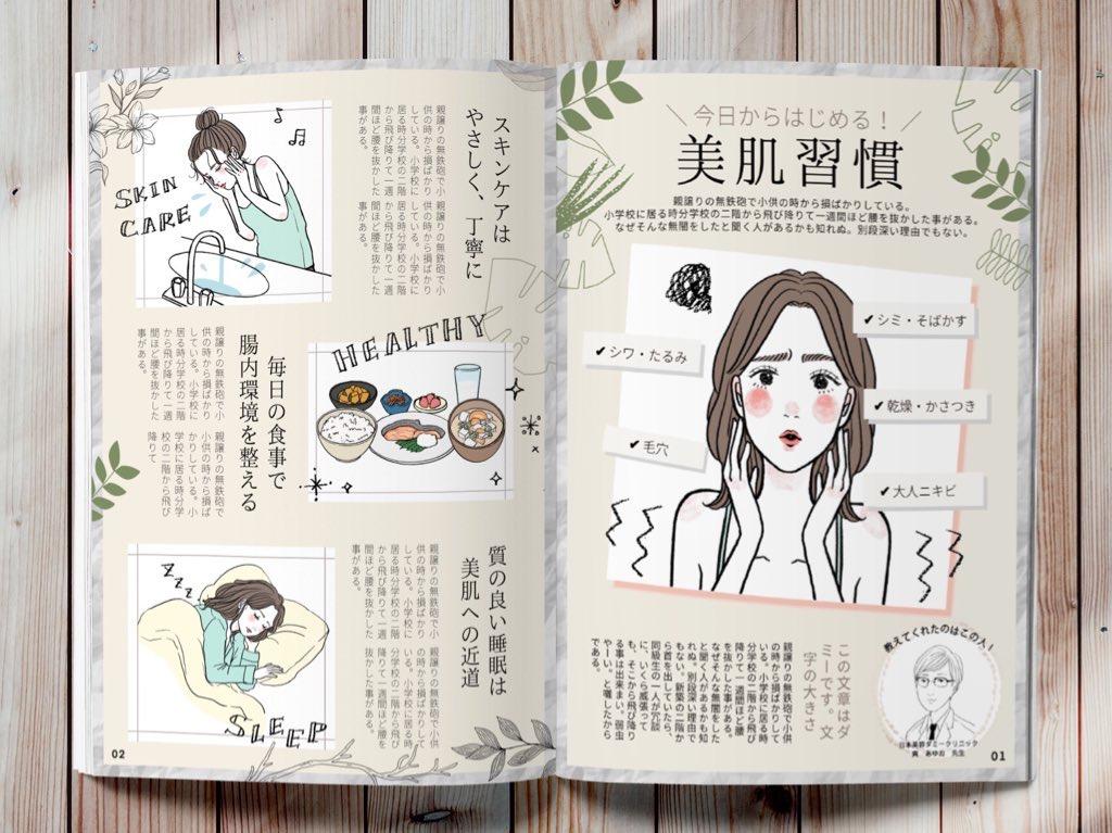 【SAMPLE】女性美容誌