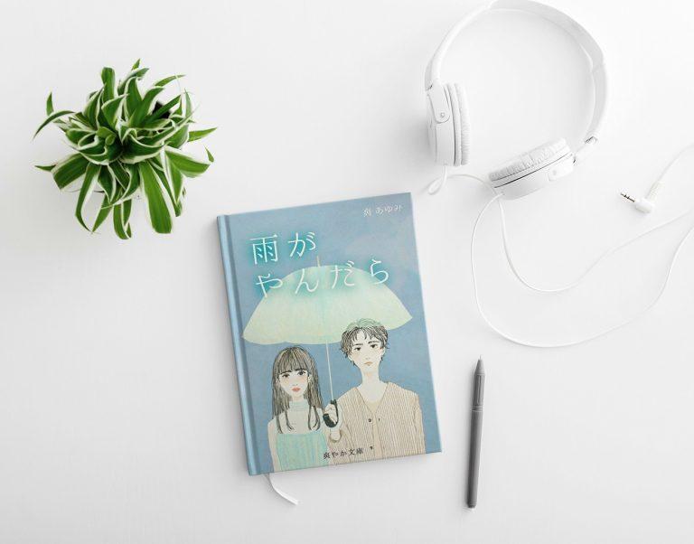 【SAMPLE】小説装丁